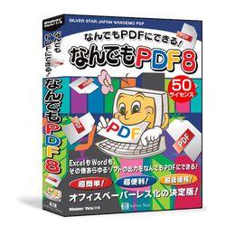 シルバースタージャパン なんでもPDF8 50ライセンスパック(対応OS:その他)(SSNP-W08L50) 取り寄せ商品