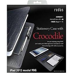 ラディウス Stationery Case with Crocodile ブラック PA-SL311K 取り寄せ商品