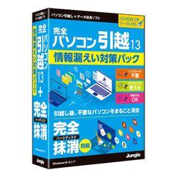 ジャングル 完全パソコン引越13 + 完全ハードディスク抹消(対応OS:その他)(JP004701) 取り寄せ商品