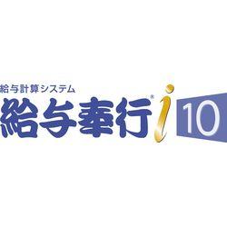 オービックビジネスコンサルタント 給与奉行i10 SPシステム(対応OS:その他)(SCWDKSP) メーカー在庫品