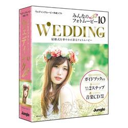 ジャングル みんなのフォトムービー10 Wedding(対応OS:その他)(JP004666) 目安在庫=○