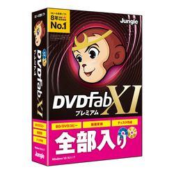 ジャングル DVDFab XI プレミアム(対応OS:その他)(JP004679) 目安在庫=○