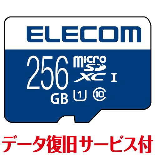 【P10E】エレコム MicroSDXCカード データ復旧サービス付 UHS-I U1 70MB s 256GB(MF-MS256GU11R) メーカー在庫品