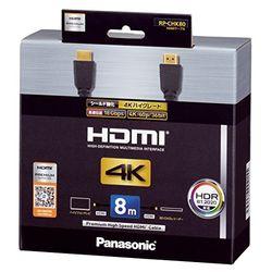 パナソニック HDMIケーブル RP-CHK80-K 目安在庫=△