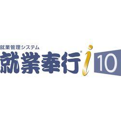 オービックビジネスコンサルタント 就業奉行i10 SPシステム(対応OS:その他)(SCWDWSP) メーカー在庫品