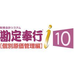 オービックビジネスコンサルタント 勘定奉行i10[個別原価管理編] Sシステム(対応OS:その他)(SCWDRSS) メーカー在庫品