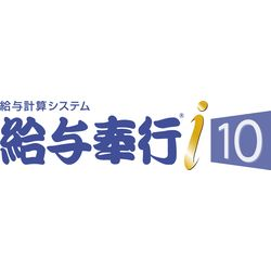 オービックビジネスコンサルタント 給与奉行i10 Sシステム(対応OS:その他)(SCWDKSS) メーカー在庫品