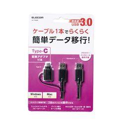 【P10E】エレコム データ移行ケーブル/USB3.0/Windows-Mac対応/Type-Cアダプタ付属/1.5m/ブラック(UC-TV6BK) メーカー在庫品