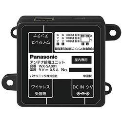 パナソニック アンテナ給電ユニット WX-SA001 取り寄せ商品