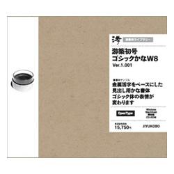 ソースネクスト 游築初号ゴシックかな W8 OpenType(対応OS:WIN&MAC)(YUSHOGO8) 取り寄せ商品