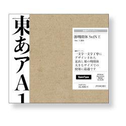 ソースネクスト 游明朝体 StdN E(対応OS:WIN&MAC)(YUMINE) 取り寄せ商品