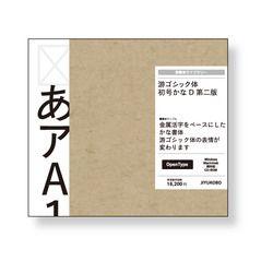 ソースネクスト 游ゴシック体初号かな D 第二版(対応OS:WIN&MAC)(YUGOSHKND2) 取り寄せ商品