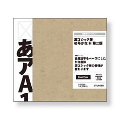 ソースネクスト 游ゴシック体初号かな H 第二版(対応OS:WIN&MAC)(YUGOSHKNH2) 取り寄せ商品