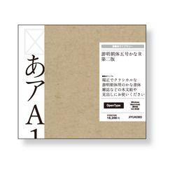 ソースネクスト 游明朝体五号かな R 第二版(対応OS:WIN&MAC)(YUMIN5R2) 取り寄せ商品