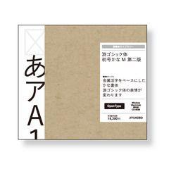 ソースネクスト 游ゴシック体初号かな M 第二版(対応OS:WIN&MAC)(YUGOSHKNM2) 取り寄せ商品