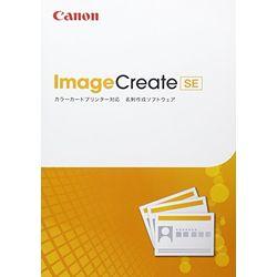 キヤノン ImageCreate SE(対応OS:WIN)(4849B001) 取り寄せ商品