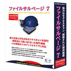 フロントライン ファイルサルベージ 7 Lion対応版(対応OS:MAC)(FLSR-4013101) 取り寄せ商品