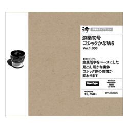 ソースネクスト 游築初号ゴシックかな W6 OpenType(対応OS:WIN&MAC)(YUSHOGO6) 取り寄せ商品