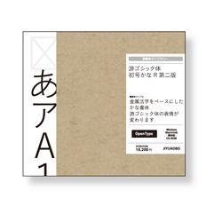 ソースネクスト 游ゴシック体初号かな R 第二版(対応OS:WIN&MAC)(YUGOSHKNR2) 取り寄せ商品