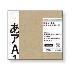 ソースネクスト 游ゴシック体初号かな B 第二版(対応OS:WIN&MAC)(YUGOSHKNB2) 取り寄せ商品