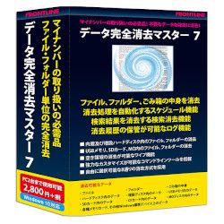 フロントライン データ完全消去マスター 7 10パック(対応OS:その他)(FLMS-8052131) 取り寄せ商品