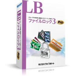 ライフボート LB ファイルロック3 Pro 10ライセンスパック(対応OS:その他)(ER313) 取り寄せ商品
