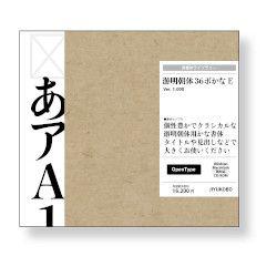 ソースネクスト 游明朝体36ポかな E(対応OS:WIN&MAC)(YUMIN36E) 取り寄せ商品