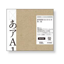 ソースネクスト 游明朝体36ポかな R 第二版(対応OS:WIN&MAC)(YUMIN36R2) 取り寄せ商品