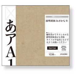 ソースネクスト 游明朝体36ポかな B(対応OS:WIN&MAC)(YUMIN36B) 取り寄せ商品