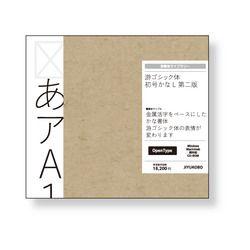 ソースネクスト 游ゴシック体初号かな L 第二版(対応OS:WIN&MAC)(YUGOSHKNL2) 取り寄せ商品