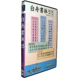 Too 白舟書体515 TrueType Hybrid(対応OS:WIN&MAC) 取り寄せ商品