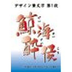 Too 白舟書体 鯨海酔侯/TrueType Hybrid(対応OS:WIN&MAC) 取り寄せ商品