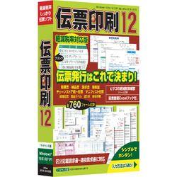 TB 伝票印刷12(対応OS:その他)(CIDD50) 目安在庫=○