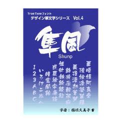 Too 白舟書体 隼風(しゅんぷう)/TrueType Hybrid(対応OS:WIN&MAC) 取り寄せ商品