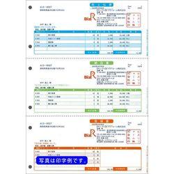 ビズソフト 売上伝票 (売上伝票+納品書+受領書) BZK1120 取り寄せ商品