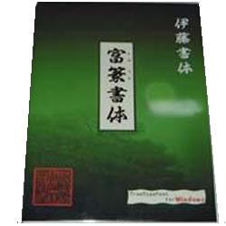 伊藤印材店 富篆書体(対応OS:WIN)(WTTTB-ITO3.05) 取り寄せ商品