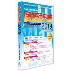 カード決済可能 SHOP ストアー OF THE YEAR 2019 パソコン 医療辞書2019 周辺機器 ジャンル賞受賞しました トウェンティーワン 気質アップ 取り寄せ商品 対応OS:WINMAC オフィス
