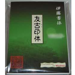 伊藤印材店 友古印体(対応OS:MAC)(MTYKOB-ITO3.05) 取り寄せ商品