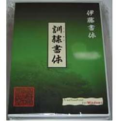 伊藤印材店 訓隷書体(対応OS:WIN)(WTKRB-ITO3.05) 取り寄せ商品