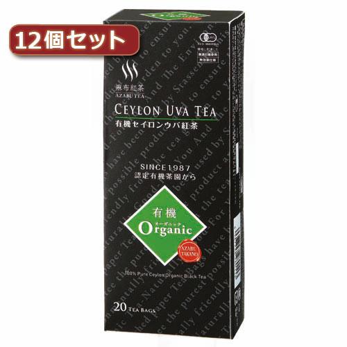 記念日 カード決済可能 ご注文で当日配送 SHOP OF THE YEAR 2019 パソコン 周辺機器 AZB0113X12 取り寄せ商品 ジャンル賞受賞しました 有機セイロンウバ紅茶12個セット 麻布紅茶