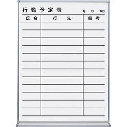 人気満点 コクヨ FB-215KWNC ホワイトボード(ホーロータイプ) 行動予定(12名) 取り寄せ商品, インテリア&ファブリックN5C 060b12e8