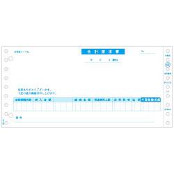 ヒサゴ GB48 合計請求書 (税抜き) 400セット 取り寄せ商品