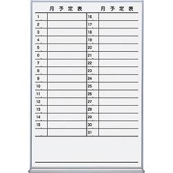 コクヨ FB-32MWNC ホワイトボード(ホーロータイプ) 月行事 ヨコ書き 取り寄せ商品
