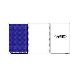 ヒサゴ BP2046 マルチプリンタ帳票 個人情報保護はがき 取り寄せ商品