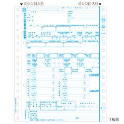ヒサゴ GB386M 所得税源泉徴収票(500セット入り) 取り寄せ商品