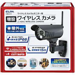 エルパ(ELPA) 増設用ワイヤレス防犯カメラ(CMS-C71) 取り寄せ商品