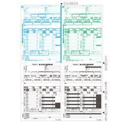 ヒサゴ OP1195MA3 所得税源泉徴収票 A3 4面(100枚入り) 取り寄せ商品