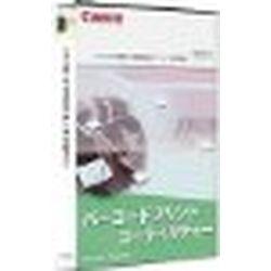 キヤノン バーコードプリントユーティリティー(対応OS:WIN)(5370A078) 取り寄せ商品[メール便対象商品]