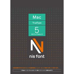 ニイス NIS Font Select 5 Macintosh版TrueType 取り寄せ商品
