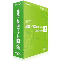 フォトロン 建築/設備キット for 図脳RAPID Ver.4(対応OS:その他)(102235) 取り寄せ商品